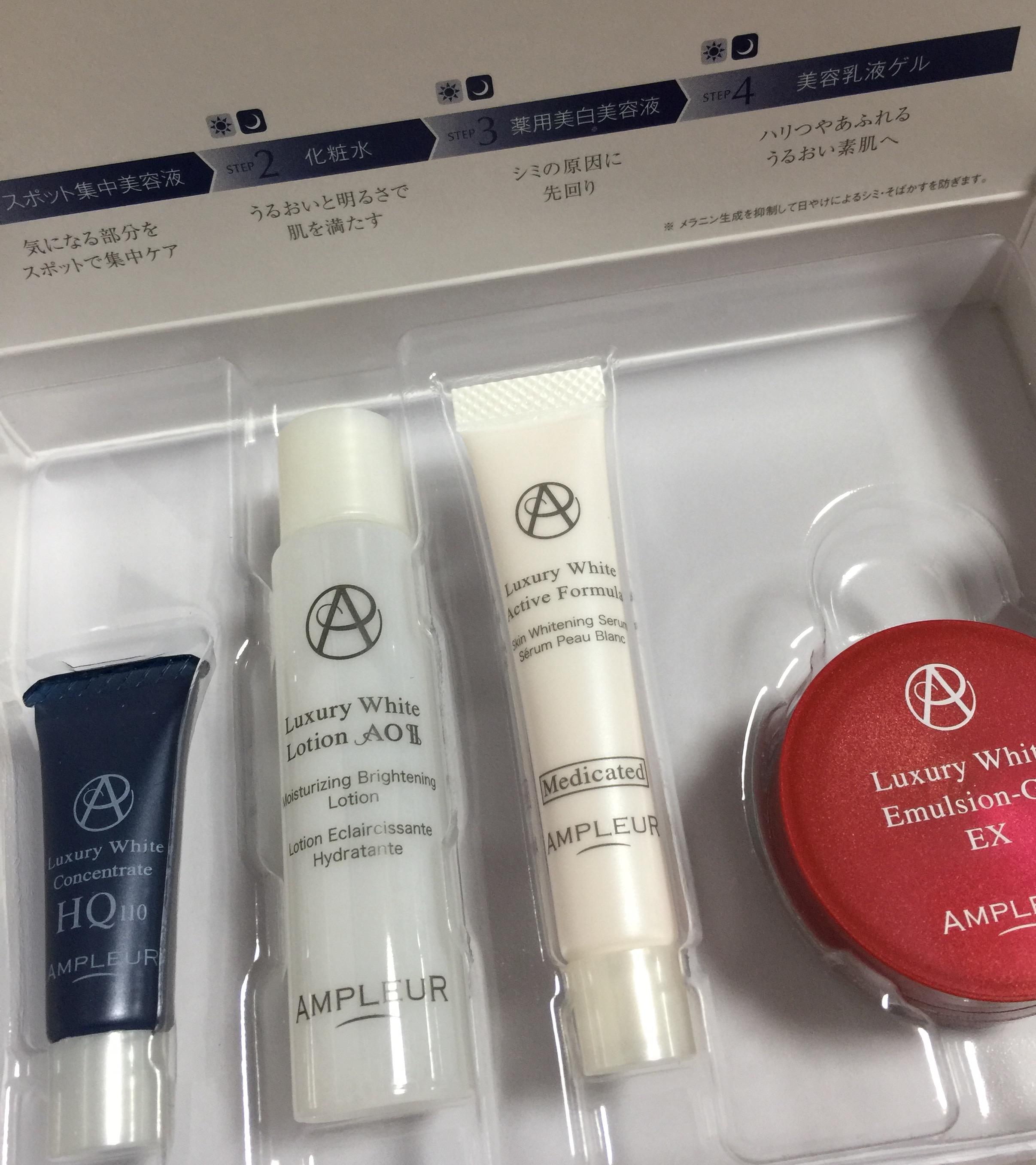 美白基礎化粧品のアンプルールトライアルキット