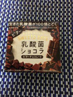 乳酸菌ショコラ1