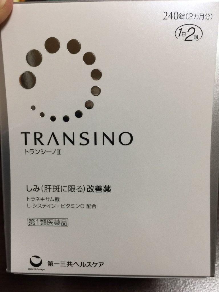 トランシーノⅡ-1