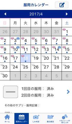 しみ研アプリ