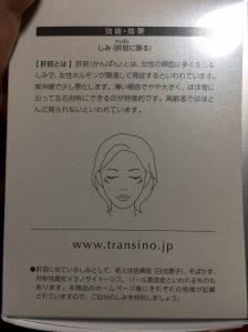 トランシーノⅡ-2